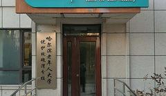 哈尔滨市优护养老照护中心