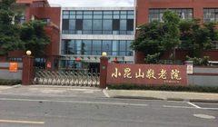 九如城(小昆山)康养中心