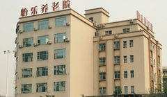 广州市怡乐养老院