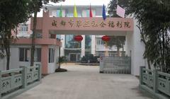 成都市第三社会福利院