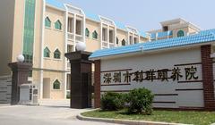 深圳市利群颐养院