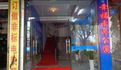 惠州市幸福老年公寓