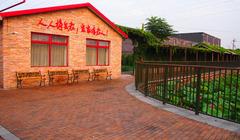北京市朝阳区嘉德老年公寓