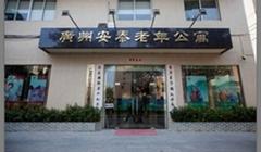 广州安泰老年公寓