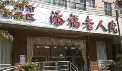 广州市白云区添福老人院