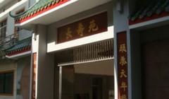 广州市颐寿养老院长寿苑