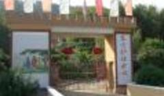 广州市东方护理中心继康敬老院