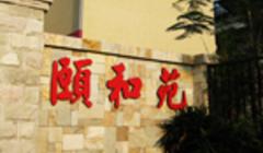 广州市颐和养老院