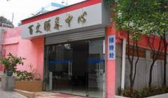 广州市海珠区百丈颐养中心