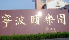 宁波颐乐园