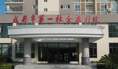 成都市第一社会福利院