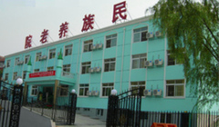 北京市石景山区民族养老院 (东区)