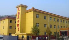 北京市石景山区民族养老院(西区)