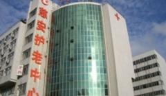珠海市慈安护老中心