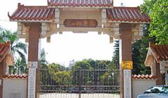 珠海市前山社会福利中心