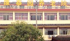 金华市浦江县康泰园养老院