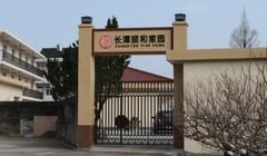 黄岩区长潭休闲疗养中心