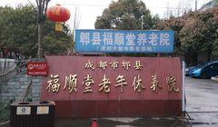 成都市郫县福顺堂老年休养院.