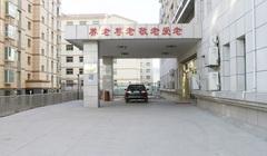 延安市慧泽老年服务中心