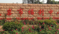 福建省龙岩市同心圆护理院(原龙岩市福利中心)