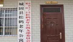 陕西城固县松鹤老年公寓