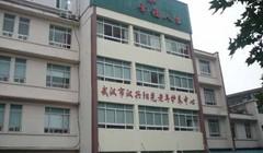 武汉市汉兴阳光老年护养中心