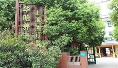 上海市华哈养老院