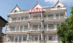 上海市浦东新区世纪养老院