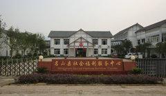 雅安市名山区社会福利中心(蓉雅缘社会养老服务中心)