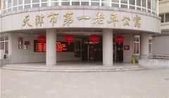 天津市第一老年公寓