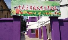 南京市秦淮区幸福人家老年公寓
