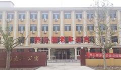 天津市北辰区养心园老年公寓