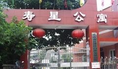 重庆市江津市白沙镇寿星公寓
