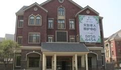 天津市津南区鸿泰乐尔国际照护中心