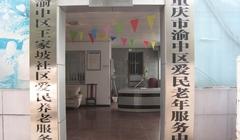 渝中区爱民老年服务中心