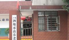 上海市宝山区泗塘承苗养老院