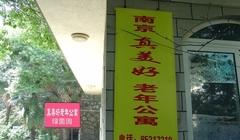 南京市栖霞区真美好绿茵园老年公寓