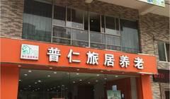 海南省海口市幸福百年老年公寓