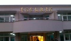 上海市浦东新区洋泾街道金枫敬老院