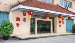 重庆市南岸区南山夕阳公寓