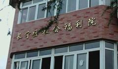 上海市长宁区社会福利院