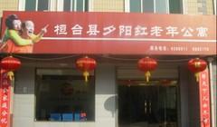恒台县夕阳红老年公寓