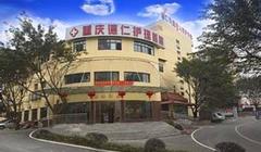 重庆德仁江北失能老人养护中心