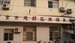 南京市建邺区南湖养老院