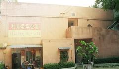 重庆市南岸区上新街利寿老年公寓