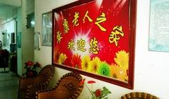 重庆大渡口区安康老人之家