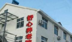 南京市雨花台区板桥舒心养老院