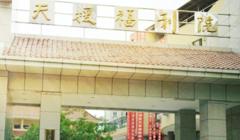 重庆市万州区天援社会福利院