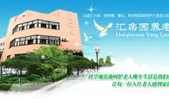 上海市浦东新区汇亲园养老院