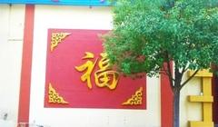 枣庄市君福老年公寓